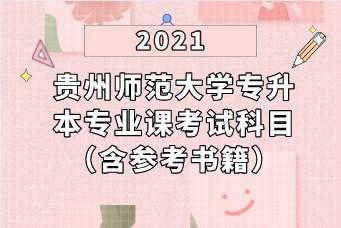 2021年贵州师范大学专升本专业课考试科目(含参考书籍)