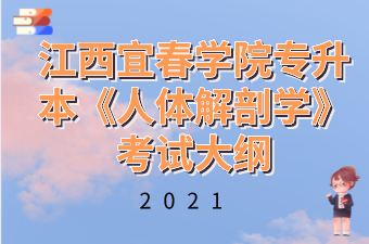 2021年江西宜春学院专升本《人体解剖学》考试大纲