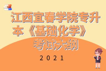 2021年江西宜春学院专升本《基础化学》考试大纲