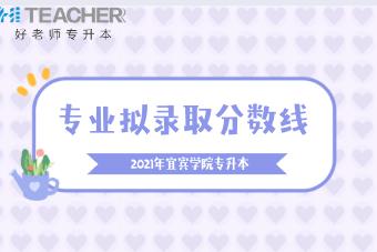 2021年四川宜宾学院专升本专业拟录取分数线查询
