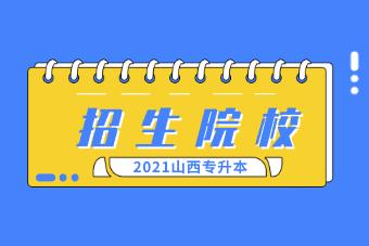 2021年山西专升本各专业类招生院校汇总!