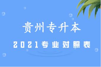 贵州专升本专业对照汇总表一览(2021)