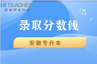 2021年黄山学院专升本招生录取分数线是多少?