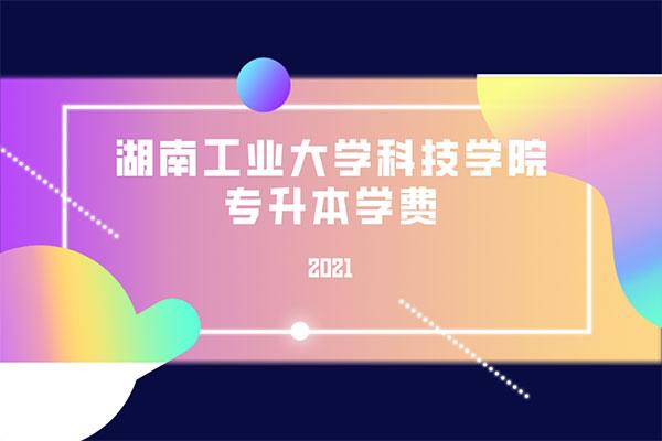 2021湖南工业大学科技学院专升本学费是多少?