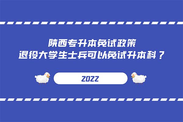 2022年陕西专升本免试政策,退役大学生士兵可以免试升本科?