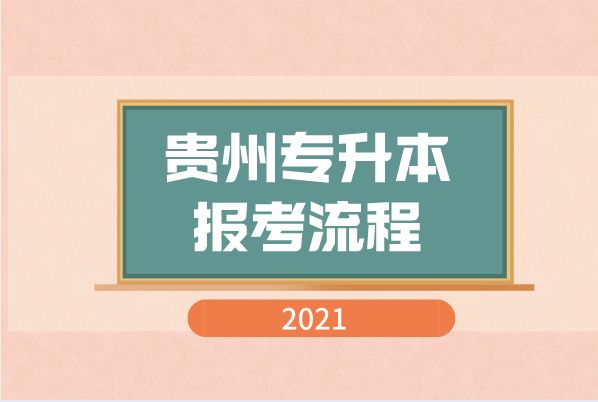 2021年贵州专升本报考流程汇总表一览!