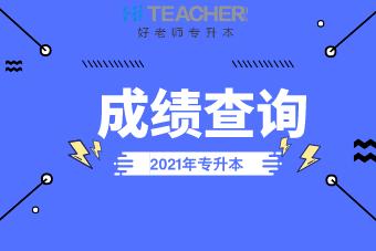 2021安徽农业大学专升本成绩查询时间及入口