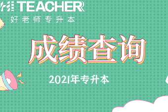 2021浙江专升本成绩查询官网入口