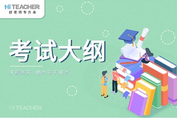 华东交通大学专升本大学语文考试大纲(2021)