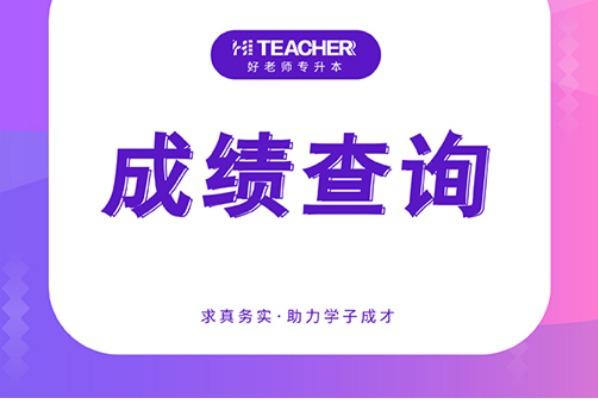 2021年贵州专升本专业课成绩查询入口汇总表一览