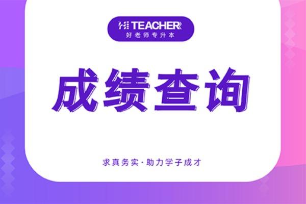 2021四川专升本各院校成绩查询已发布