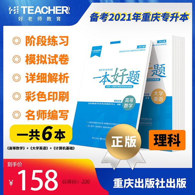 2021重庆专升本教材好老师专升本一本好题理科练习题讲义试题